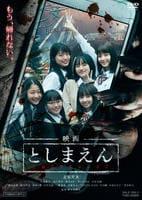 映画 としまえんの評価・レビュー(感想)・ネタバレ