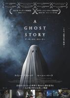 A GHOST STORY/ア・ゴースト・ストーリーの評価・レビュー(感想)・ネタバレ