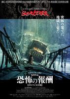 恐怖の報酬(1977) オリジナル完全版の評価・レビュー(感想)・ネタバレ