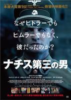 ナチス第三の男の評価・レビュー(感想)・ネタバレ