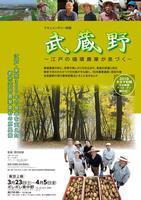 武蔵野 江戸の循環農業が息づくの評価・レビュー(感想)・ネタバレ
