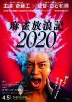 麻雀放浪記2020の評価・レビュー(感想)・ネタバレ