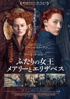 ふたりの女王 メアリーとエリザベスの評価・レビュー(感想)・ネタバレ