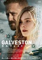 ガルヴェストンの評価・レビュー(感想)・ネタバレ