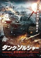 タンク・ソルジャー 重戦車KV-1の評価・レビュー(感想)・ネタバレ