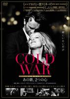 COLD WAR(コールドウォー) あの歌、2つの心の評価・レビュー(感想)・ネタバレ