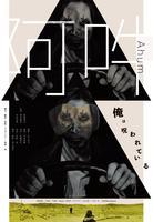 阿吽の評価・レビュー(感想)・ネタバレ