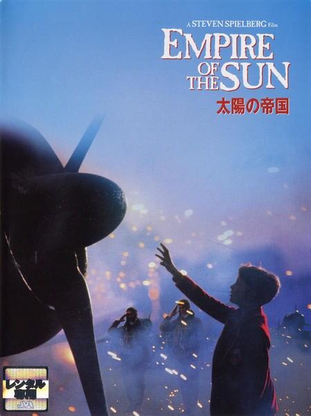 太陽の帝国のジャケット写真