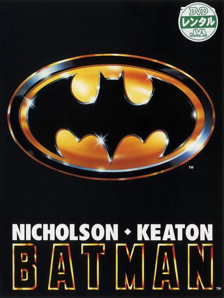バットマンのジャケット写真