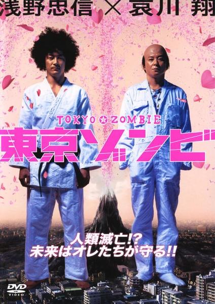 東京ゾンビのジャケット写真