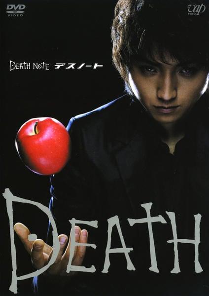DEATH NOTE デスノート(2006)のジャケット写真
