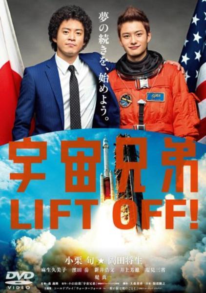 宇宙兄弟のジャケット写真