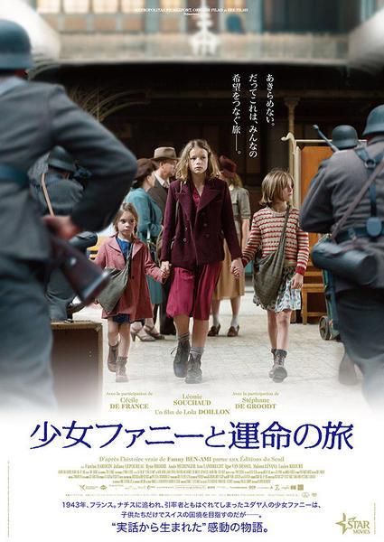 少女ファニーと運命の旅のジャケット写真