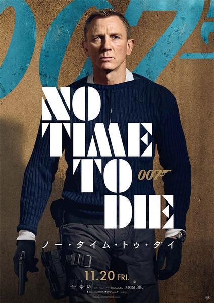 007/ノー・タイム・トゥ・ダイのジャケット写真