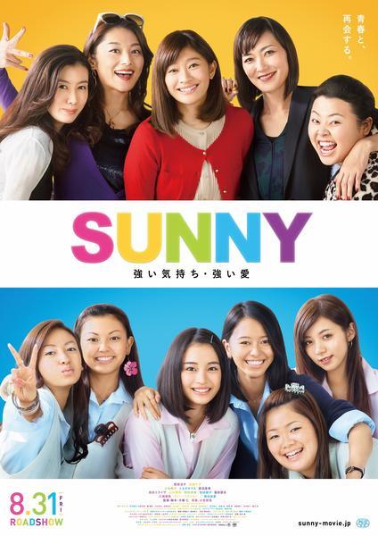SUNNY 強い気持ち・強い愛のジャケット写真