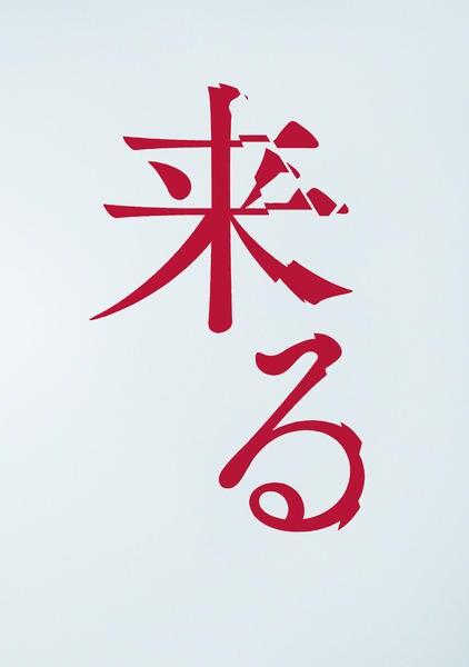 来るの評価・レビュー(感想)・ネタバレ