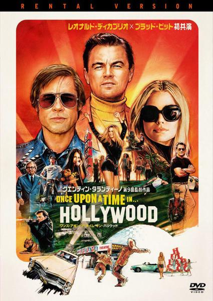 ワンス・アポン・ア・タイム・イン・ハリウッドのジャケット写真