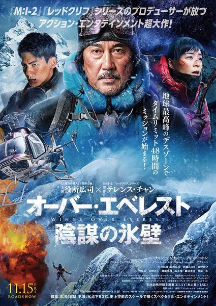 オーバー・エベレスト 陰謀の氷壁のジャケット写真