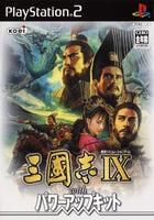三國志9 with パワーアップキット