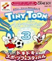 タイニー・トゥーン アドベンチャーズ3 ドキドキスポーツフェスティバル
