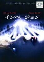 インベージョン 特別版 (2007)