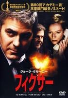 フィクサー (2007)
