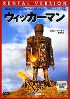 ウィッカーマン(1973)の評価・レビュー(感想)・ネタバレ