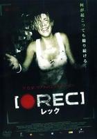 REC/レック (2007)