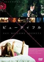 ビューティフル (2008)の評価・レビュー(感想)・ネタバレ