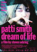 パティ・スミス:ドリーム・オブ・ライフの評価・レビュー(感想)・ネタバレ