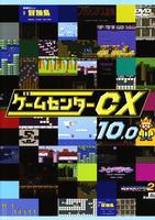 ゲームセンターCX 10.0の評価・レビュー(感想)・ネタバレ