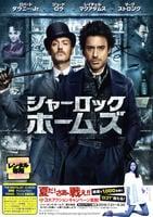 シャーロック・ホームズ (2009)