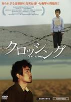 クロッシング (2008) (チャ・インピョ主演)の評価・レビュー(感想)・ネタバレ