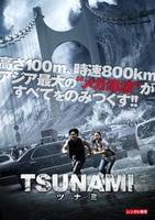 TSUNAMI -ツナミ- (2009)の評価・レビュー(感想)・ネタバレ