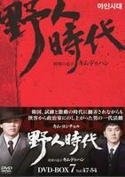 野人時代 将軍の息子キム・ドゥハン DVD-BOX 7の評価・レビュー(感想)・ネタバレ