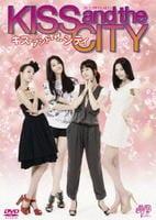 キス・アンド・ザ・シティ KISS and the CITY DVD-BOXの評価・レビュー(感想)・ネタバレ