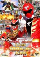 劇場版 ゴーカイジャー ゴセイジャー スーパー戦隊199ヒーロー大決戦 コレクターズパック