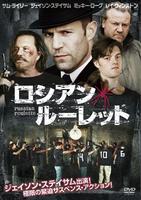 ロシアン・ルーレット (2010)