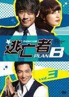 逃亡者 PLAN B Vol.3の評価・レビュー(感想)・ネタバレ