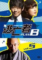逃亡者 PLAN B Vol.5の評価・レビュー(感想)・ネタバレ