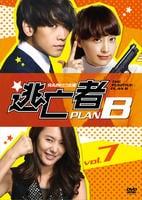 逃亡者 PLAN B Vol.7の評価・レビュー(感想)・ネタバレ