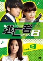 逃亡者 PLAN B Vol.9の評価・レビュー(感想)・ネタバレ