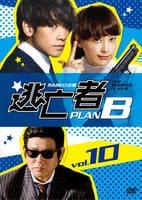 逃亡者 PLAN B Vol.10の評価・レビュー(感想)・ネタバレ