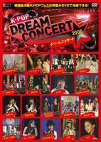 K-POP ドリームコンサート2006の評価・レビュー(感想)・ネタバレ