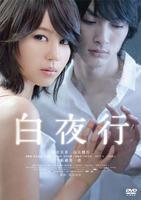白夜行 (2010)