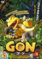 GON -ゴン- 4の評価・レビュー(感想)・ネタバレ