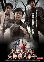 カエル少年失踪殺人事件の評価・レビュー(感想)・ネタバレ