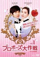 プロポーズ大作戦~Mission to Love テレビ放送版 Vol.1の評価・レビュー(感想)・ネタバレ