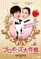 プロポーズ大作戦~Mission to Love テレビ放送版 Vol.6の評価・レビュー(感想)・ネタバレ
