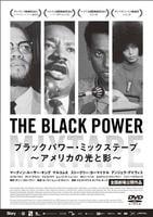 ブラックパワー・ミックステープ アメリカの光と影の評価・レビュー(感想)・ネタバレ